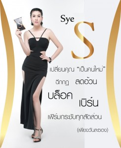 Sye S 11
