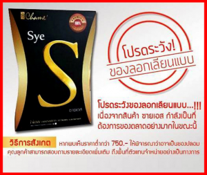Sye S 10